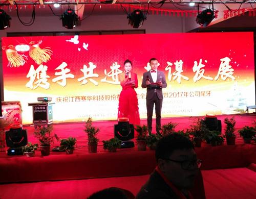 携手共进,共谋发展庆祝江西赛华全面 投产暨2017年公司尾牙报道